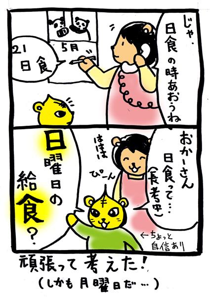 にっしょく.jpg