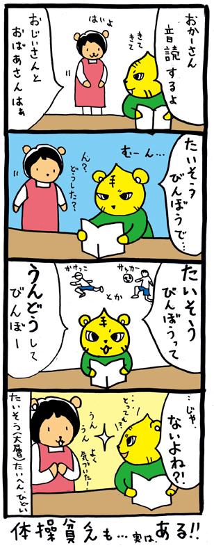 taisou-binbou-.jpg